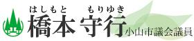 小山市議会議員・橋本守行の公式ホームページ