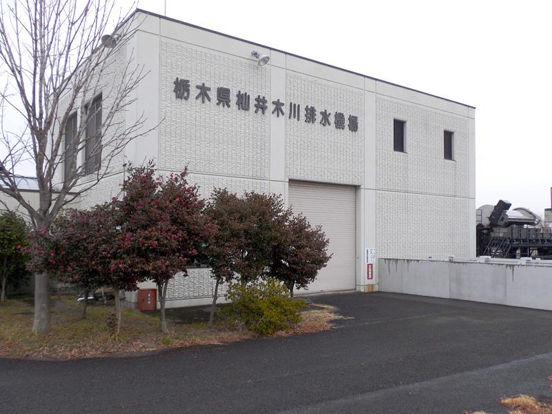 杣井木川排水機場